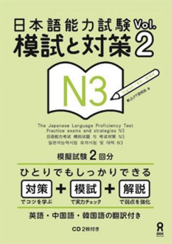 日本語能力試験 模試と対策 Vol.2 N3